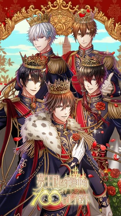 夢王國與沉睡中的100 位王子殿下 screenshot-0