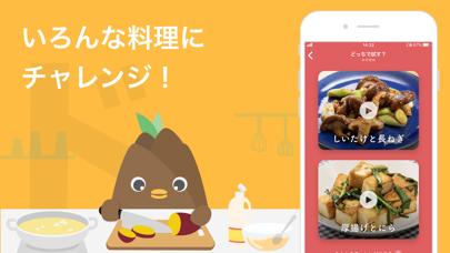 たべドリ -料理のトレーニングアプリ- ScreenShot2
