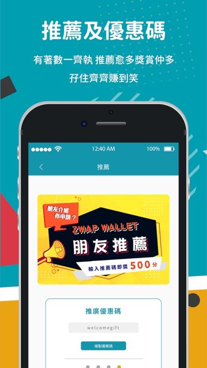 Zwap Wallet - 你的生活錢包