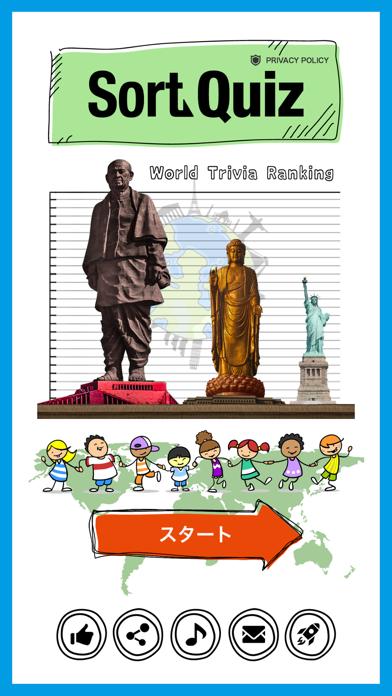 雑学ならべかえ クイズゲーム:Sort Quiz紹介画像3