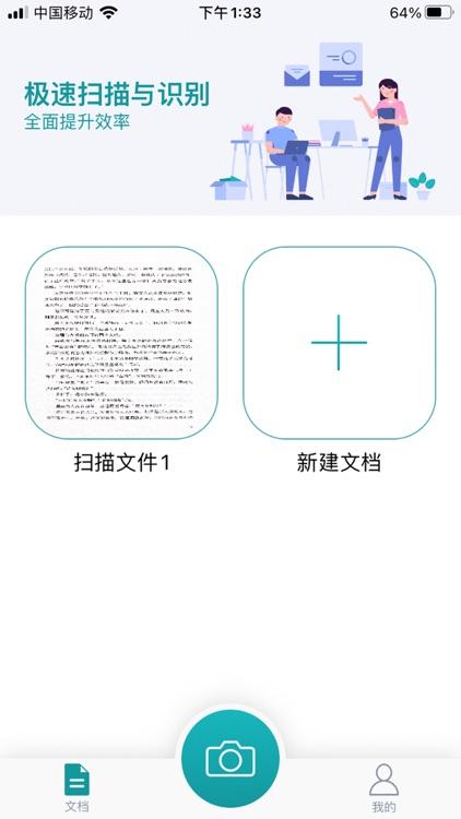 拍照取字通 - 文件扫描和OCR文字识别工具 screenshot-3