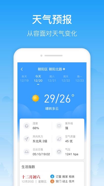 相雨天气-中国中央天气预报温度变化 screenshot-3