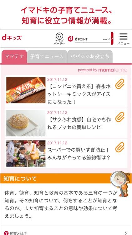 dキッズ screenshot-4