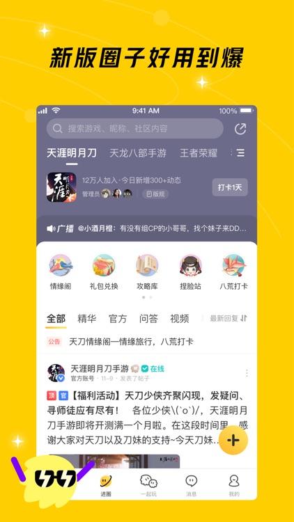 腾讯游戏社区-官方助手(闪现一下) screenshot-4