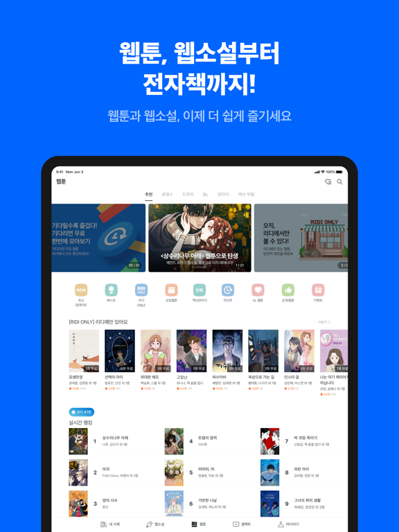 리디북스 - 웹툰, 웹소설부터 전자책까지!のおすすめ画像1