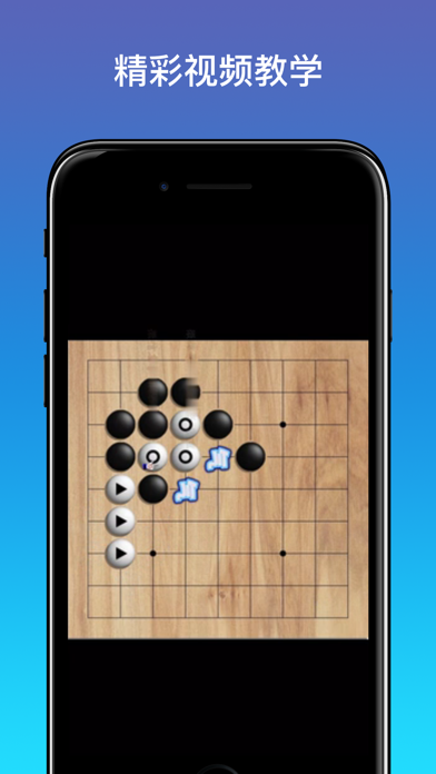 围棋入门教程 - 掌上围棋宝典经典版のおすすめ画像3