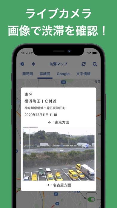 渋滞情報マップ(渋滞・高速道路・渋滞予測) ScreenShot2