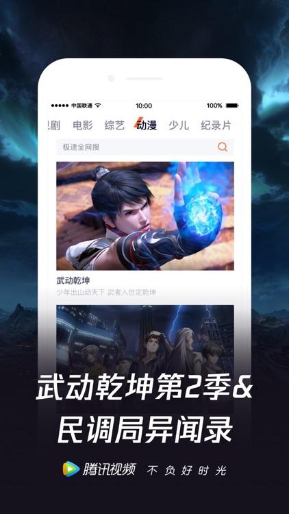 腾讯视频极速版-明日之子乐团季独播 screenshot-8