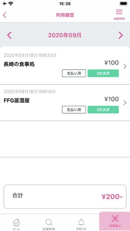 YOKA!Pay(よかペイ)- 十八親和銀行スマホ決済アプリ screenshot-4