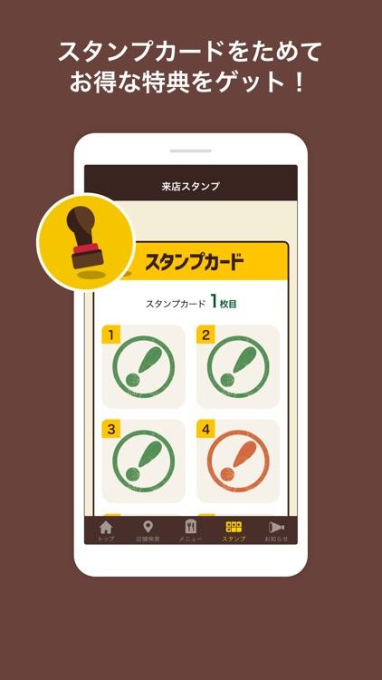 びっくりドンキー公式アプリ