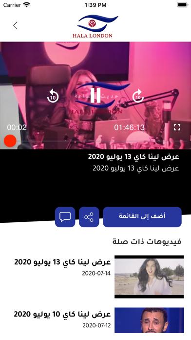 Hala London screenshot 3