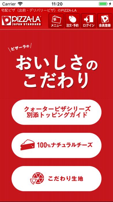 PIZZA-LA公式アプリのおすすめ画像4