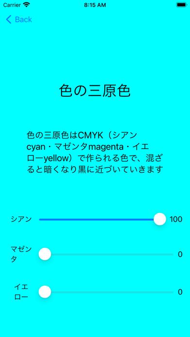 ColorMakerEduのおすすめ画像2