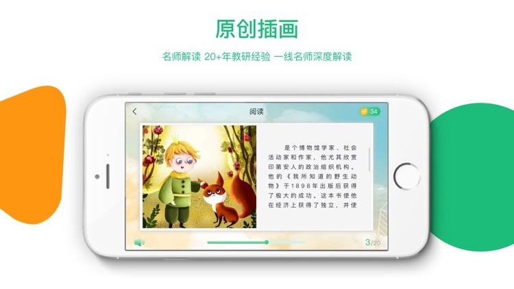 玩着读书小学版-小学课外阅读教学 screenshot-3