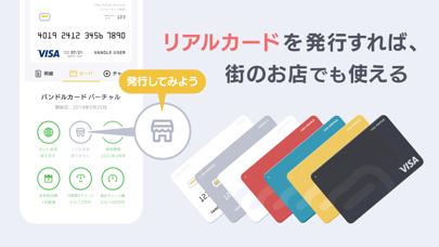 バンドルカード:簡単Visaプリペイドカード、Visaカードのおすすめ画像5