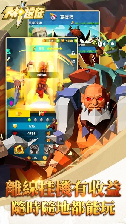 天神遠征 screenshot-1