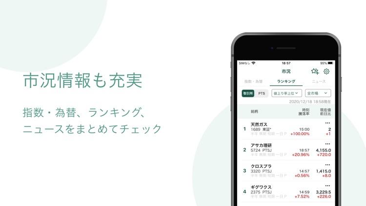 松井証券 株アプリ screenshot-4