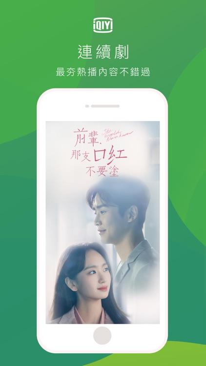 愛奇藝 screenshot-1