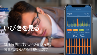熟睡アラーム‐睡眠といびきを計測する目覚まし時計のおすすめ画像3