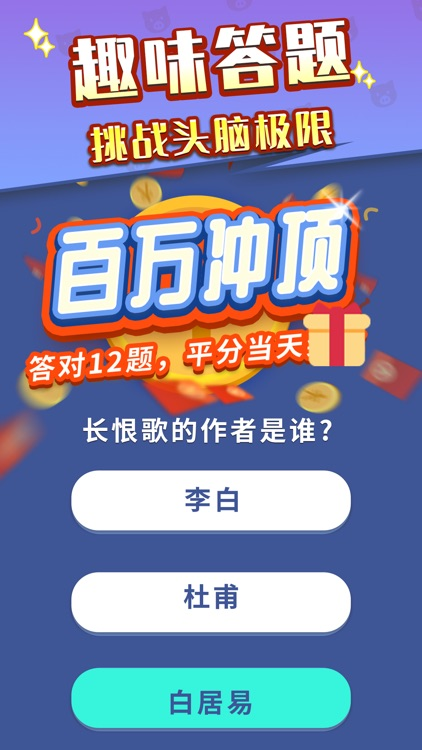 全民偷猪 screenshot-3