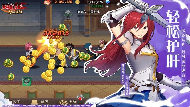 妖精的尾巴 力量觉醒 screenshot-3