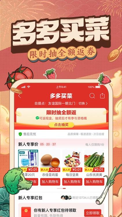 拼多多 - 多多买菜,百亿补贴 screenshot-4