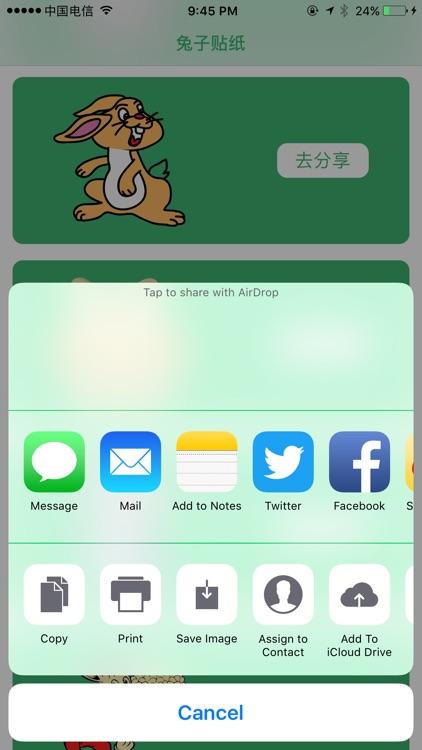 兔子贴纸 screenshot-3