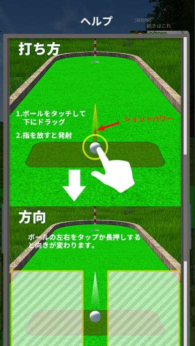 ミニゴルフ 100 (パターゴルフ)のおすすめ画像6