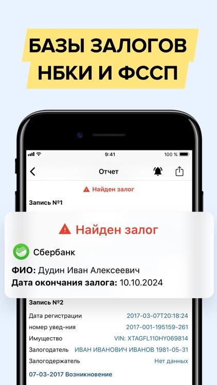 Штрафы ГИБДД и автоэксперт screenshot-6