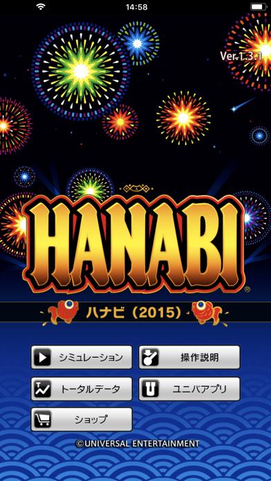 ハナビ(2015)-有料パチスロアプリ, 人気パチスロアプリ, ユニバーサルエンタテインメント, パチスロ-392x696bb