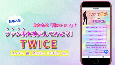 ファン検定forTWICE紹介画像1