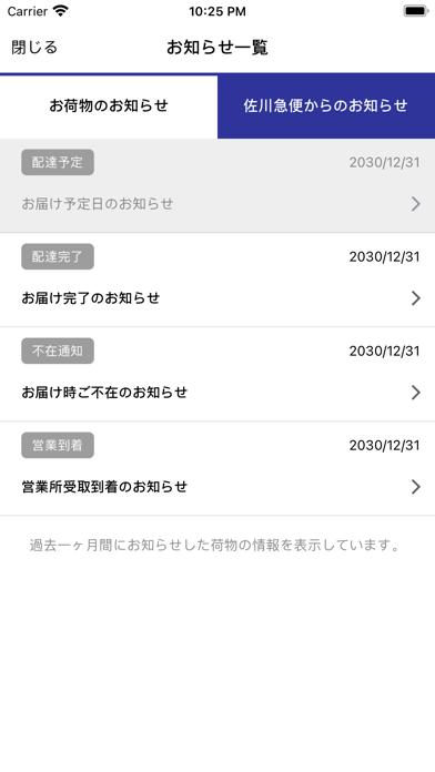 佐川急便公式アプリ ScreenShot3