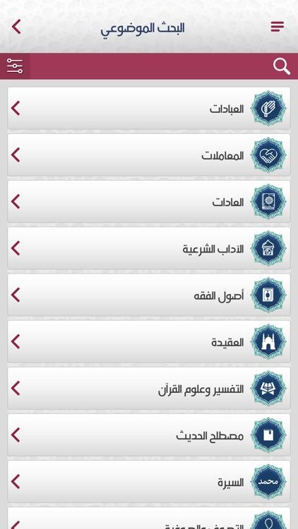 السيرة والتاريخ screenshot-6