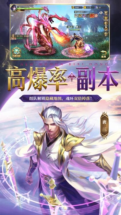 斗罗大陆:官方正版-福利爆仓 screenshot-4