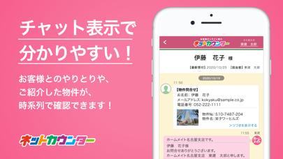 ネットカウンターモバイル紹介画像3