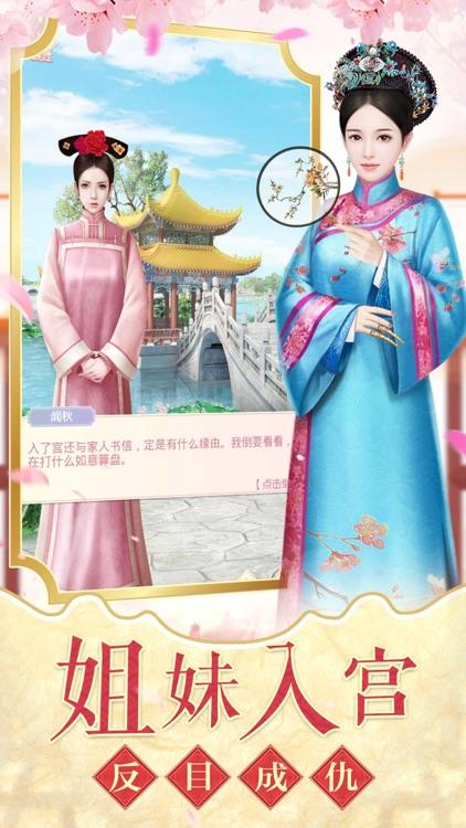 倾世皇妃-宫廷换装文字游戏 screenshot-3