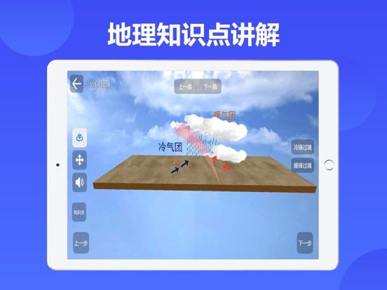 七三课堂 screenshot 19