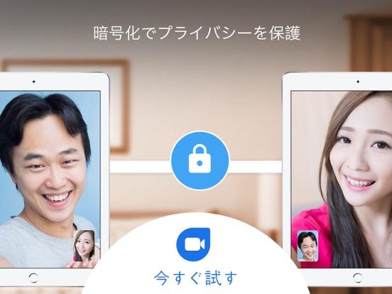 Google Duoのおすすめ画像4
