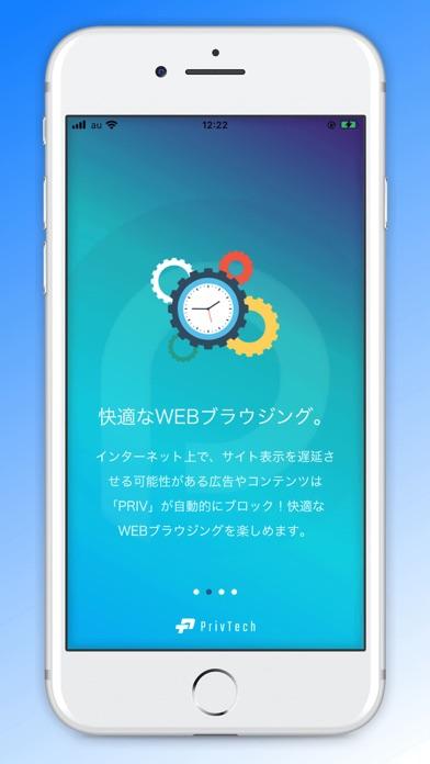PRIV Browser ブラウザ -広告ブロック-のおすすめ画像2