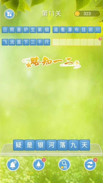 古诗词接龙 - 唐诗宋词,古诗文小游戏 screenshot-4