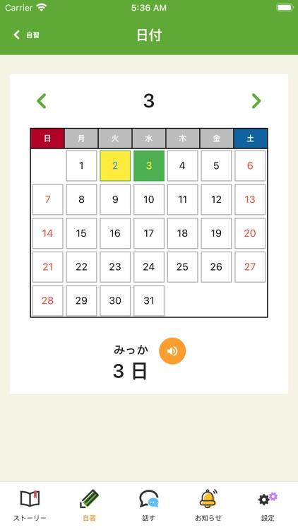 日本語を勉強しよう!くらしスタディ screenshot-8