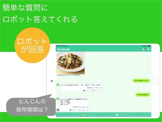 FamCook - 食コミュニケーションアプリのおすすめ画像2