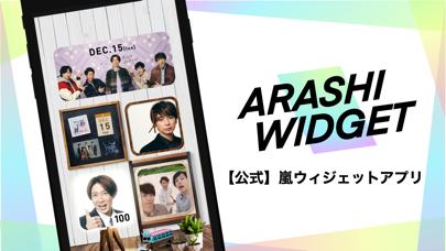 ARASHI Widgetのおすすめ画像1