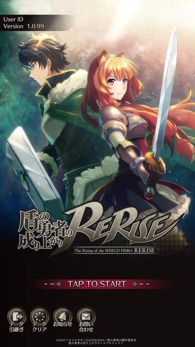 最新スマホゲームの盾の勇者の成り上がりRERISが配信開始!