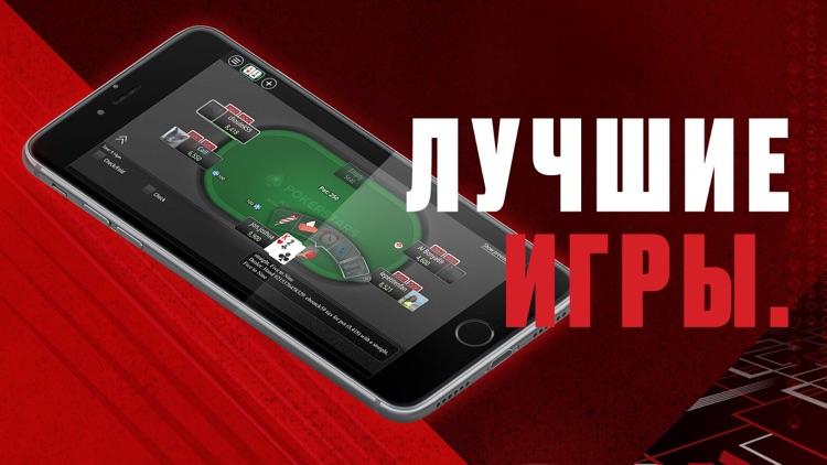 PokerStars Сочи: Онлайн покер screenshot-4