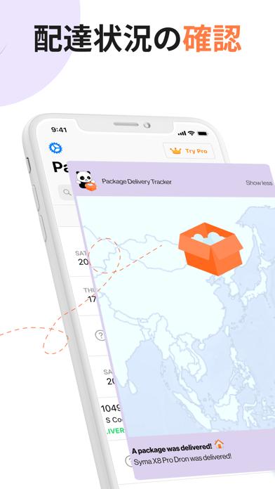 荷物配達追跡公式アプリ - 郵便番号検索のおすすめ画像3