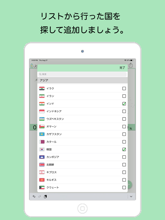 Journeys-日本・世界地図を塗って旅行の記録を残そう!のおすすめ画像2