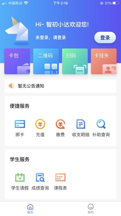 智初小达 screenshot-0