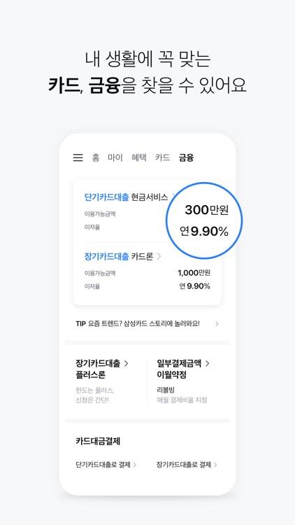 삼성카드 마이홈 screenshot-4