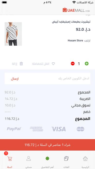 UAEMALLلقطة شاشة8